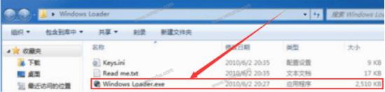 Windows loader激活工具怎么用?Windows loader激活工具使用教程