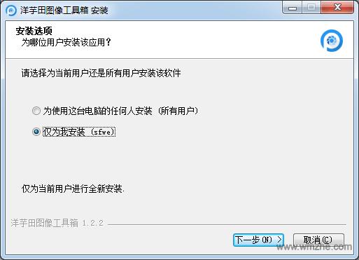 洋芋田图像工具箱软件截图