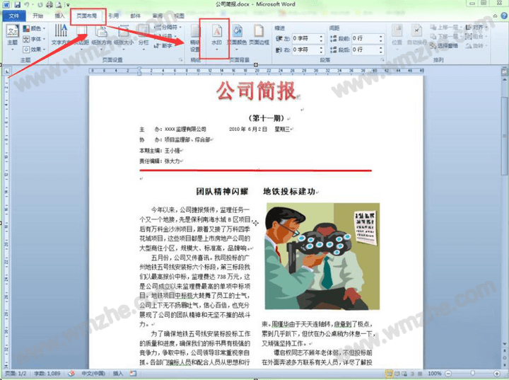 Word文档如何设置添加水印?Word水印添加方法