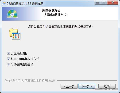 51桌面备忘录软件截图