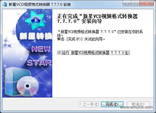 新星VCD视频格式转换器软件截图