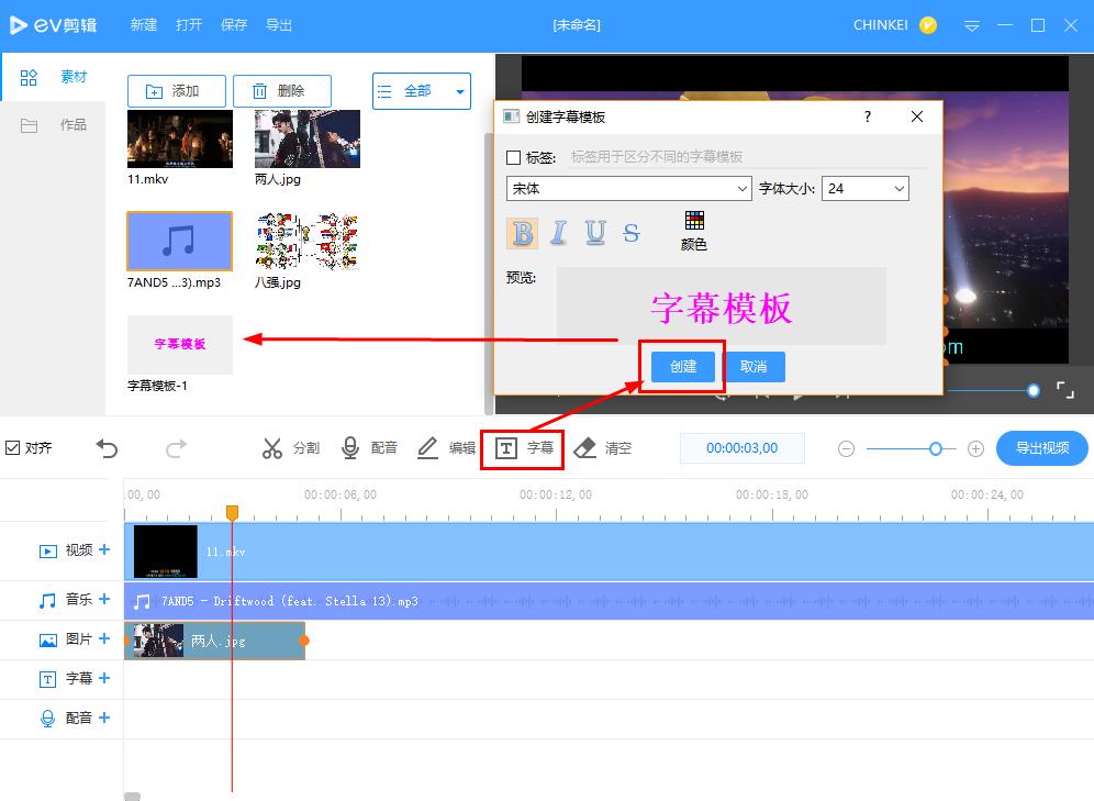 EV剪辑使用指南:添加视频字幕,适合无经验用户