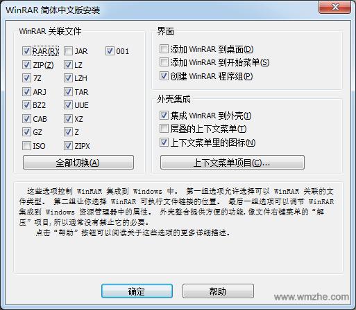 WinRAR x64软件截图
