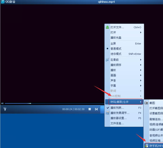 QQ影音特色功能,视频转码又快又方便