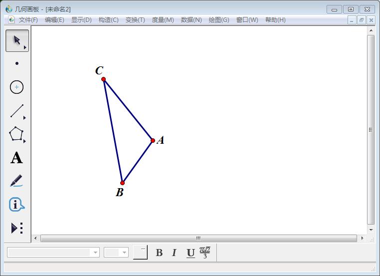 几何画板如何制作三角形对折动画?提升教学质量