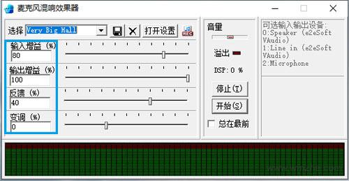 麦克风混响效果器软件截图
