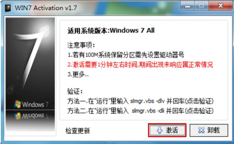 win7 activation如何激活电脑系统?win7系统激活方法分享