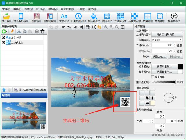神奇照片加水印软件软件截图