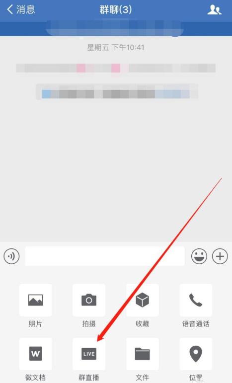企业微信如何回放直播视频?错过直播也无妨