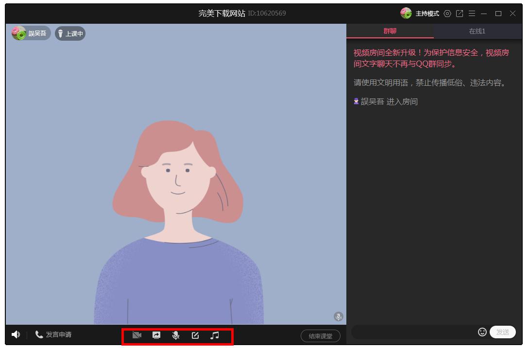 QQ群课堂使用说明,让你顺利开设网课-第14张图片