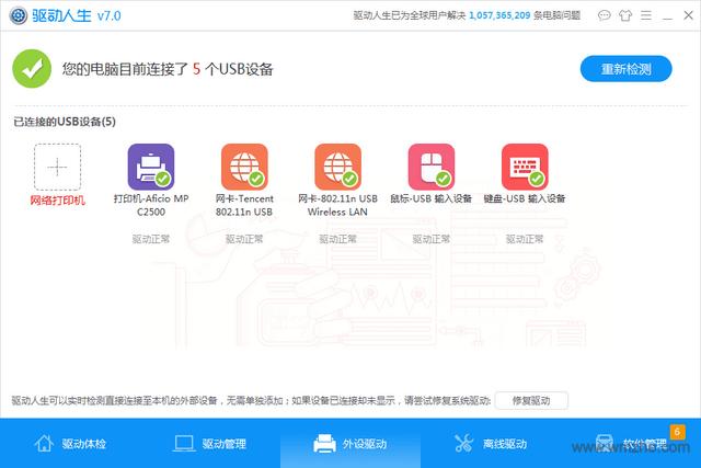 驱动人生网卡版软件截图