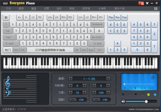 Exeyone Piano软件截图