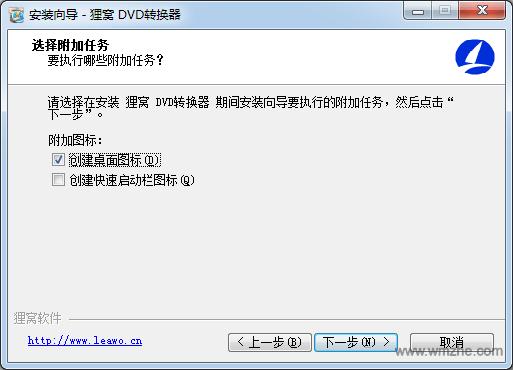 狸窝DVD转换器软件截图
