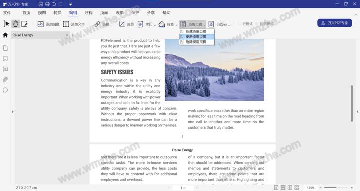 万兴PDF专家如何编辑PDF页眉页脚?万兴PDF专家页眉页脚功能使用