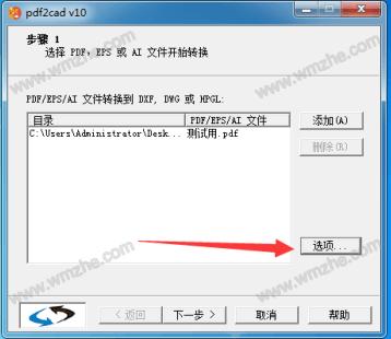 pdf2cad如何将PDF文件转化成CAD?PDF转CAD方法分享