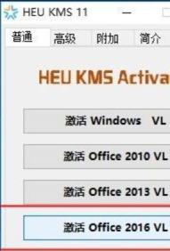 Office软件激活方法分享,简单+方便+免费