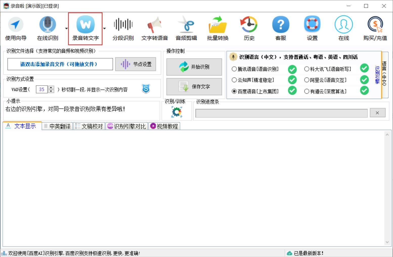 录音啦功能展示,轻松识别音频内容并转换成文字