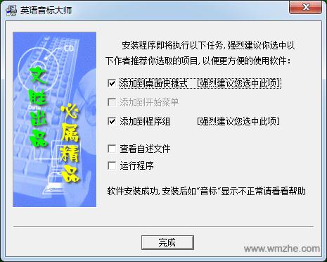 英语音标大师软件截图