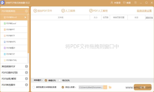 快转PDF格式转换器软件截图