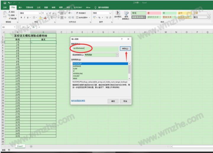 Excel如何生成指定区间的数字?Excel如何随机生成数字?