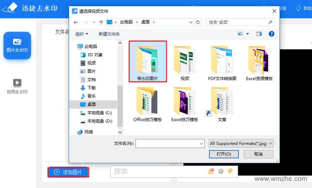 迅捷去水印软件软件截图