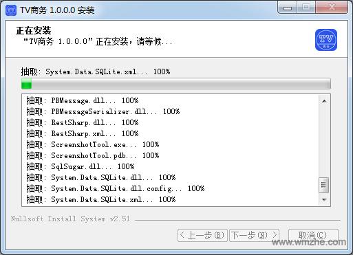 TV商务软件截图
