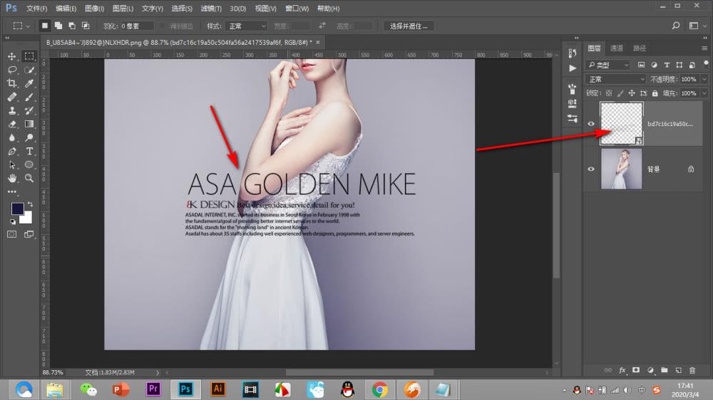 PS修图之更改图片文字颜色,分享两种方法