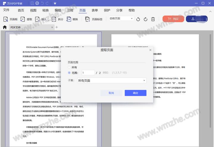 如何提取PDF文件的其中一页内容?PDF页面提取方法