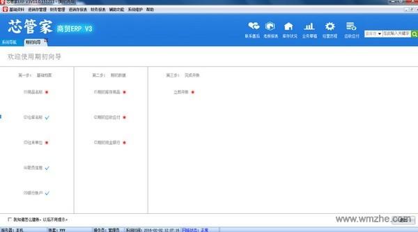 芯管家ERP软件截图