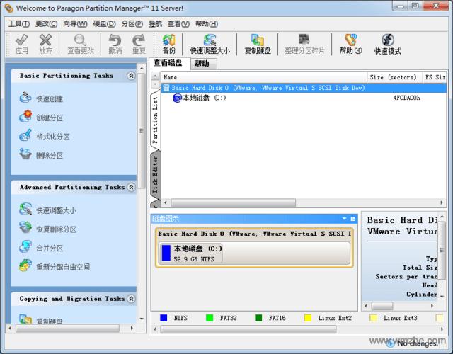 pm分区软件截图