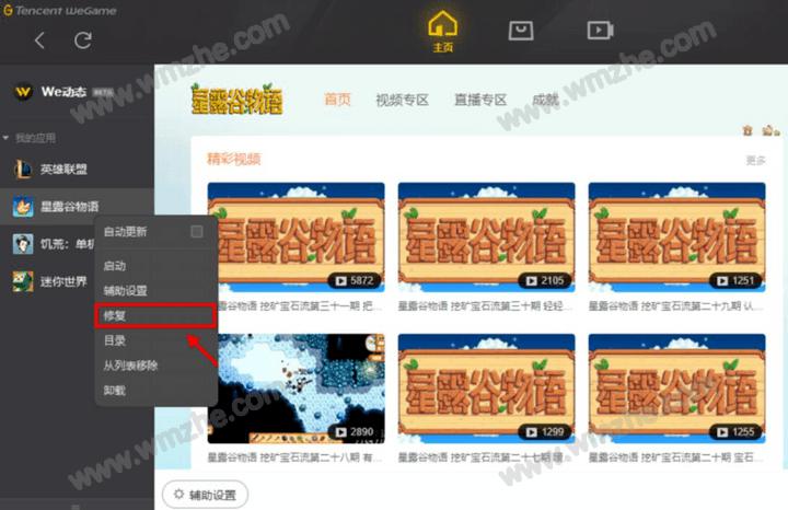 腾讯wegame如何修复游戏?腾讯网游修复方法