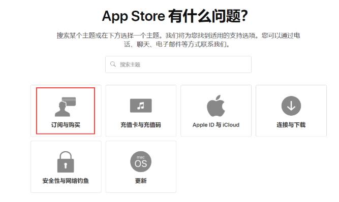 iPhone用户如何联系苹果申请退款?两种方法