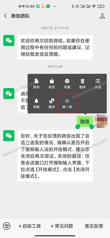 微信对话框搜一搜怎么用?微信对话框搜一搜使用教程