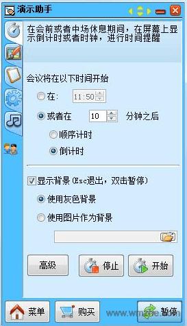 鴻合演示助手軟件截圖