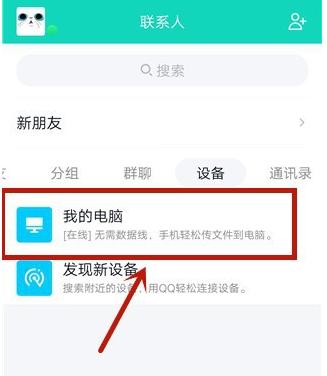 办公妙招分享,教你使用手机QQ远程查看电脑文件-第2张图片