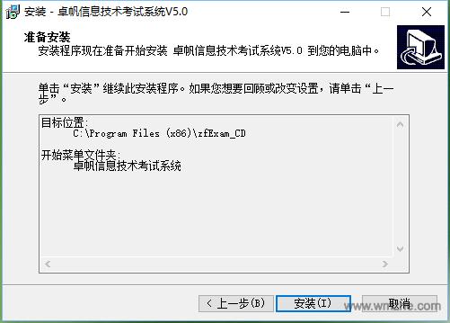 卓帆信息技术考试系统软件截图