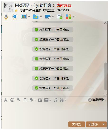 变速精灵整蛊玩法,向QQ好友连续发送抖动窗口-第6张图片