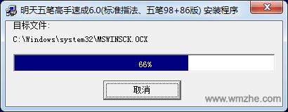 明天五笔打字高手速成软件截图