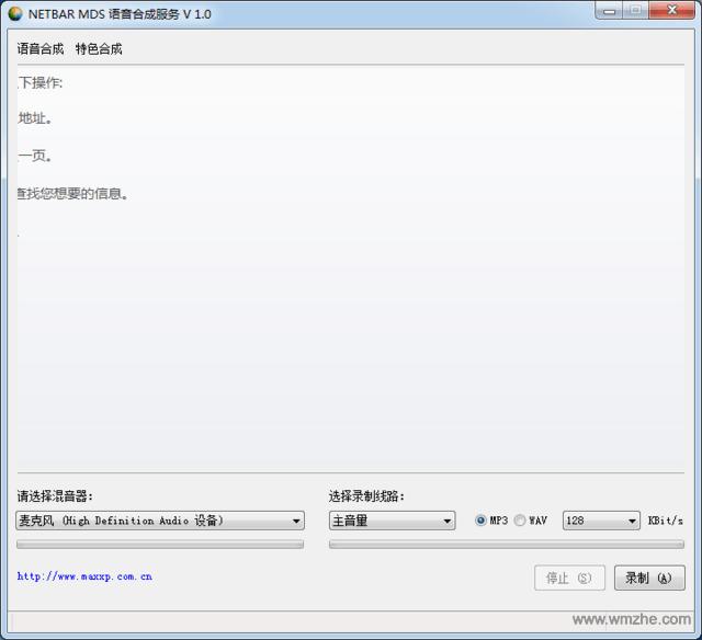讯飞TTS语音合成软件截图