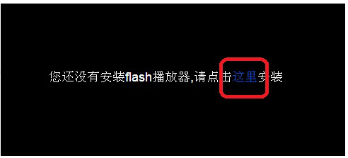 关于电脑提示没有安装flash播放器的解决方法,亲测有效