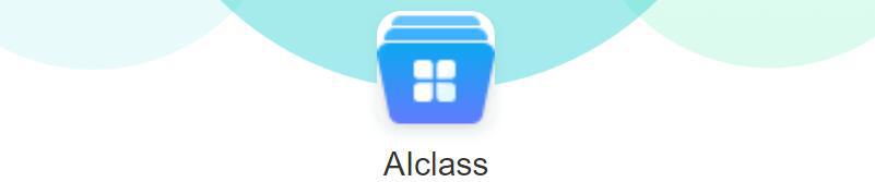 AiClass智能教学常用这些工具,新手入门需知