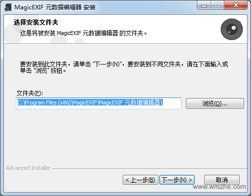 MagicEXIF元数据编辑器软件截图
