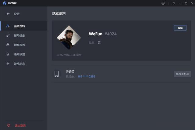 WeFun软件截图