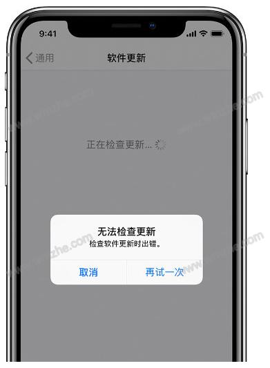 iOS系统升级提示无法检查更新怎么办?iPhone手机升级失败的原因