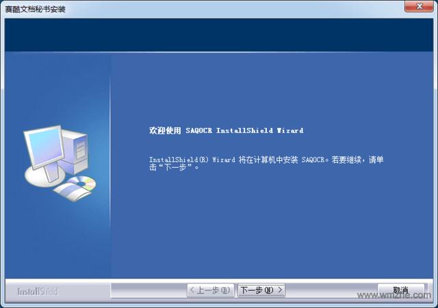 赛酷文档秘书软件截图