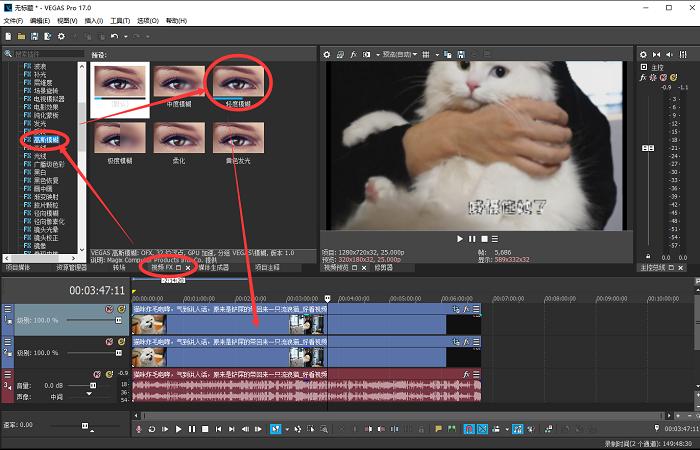 Vegas视频处理之去除原有字幕,进行二次创作-第3张图片-导航站