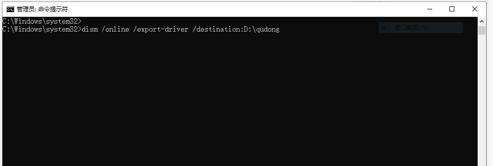 Windows系统如何备份硬件驱动?分享两种简单方法-第3张图片-导航站