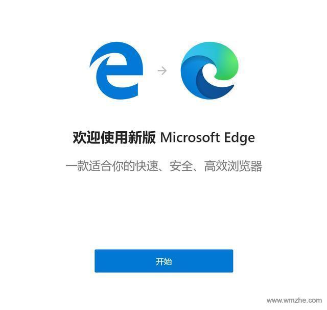 Microsoft Edge軟件截圖