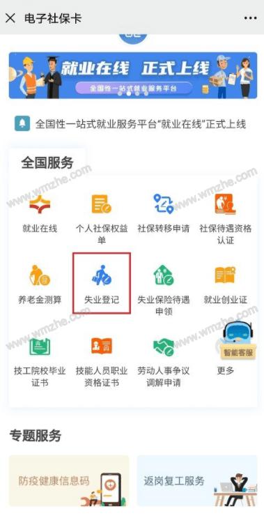 微信如何办理失业登记?失业登记在线办理方法