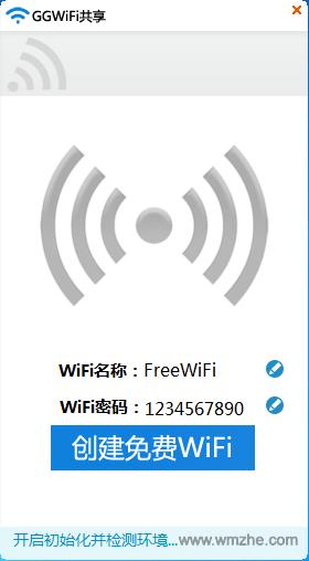 GGWiFi共享软件截图